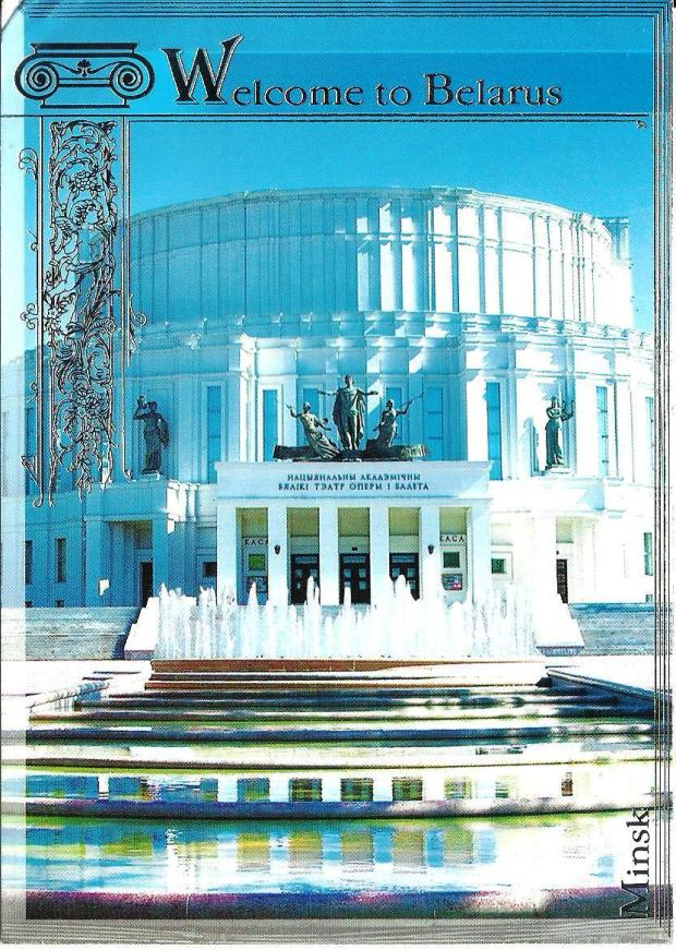 National Academic Big Opera And Ballet Theatre of The Republic of Belarus. Postcard by Belpost (www.belpost.by). 2012. Thanks for Elvira (By - 1650865)